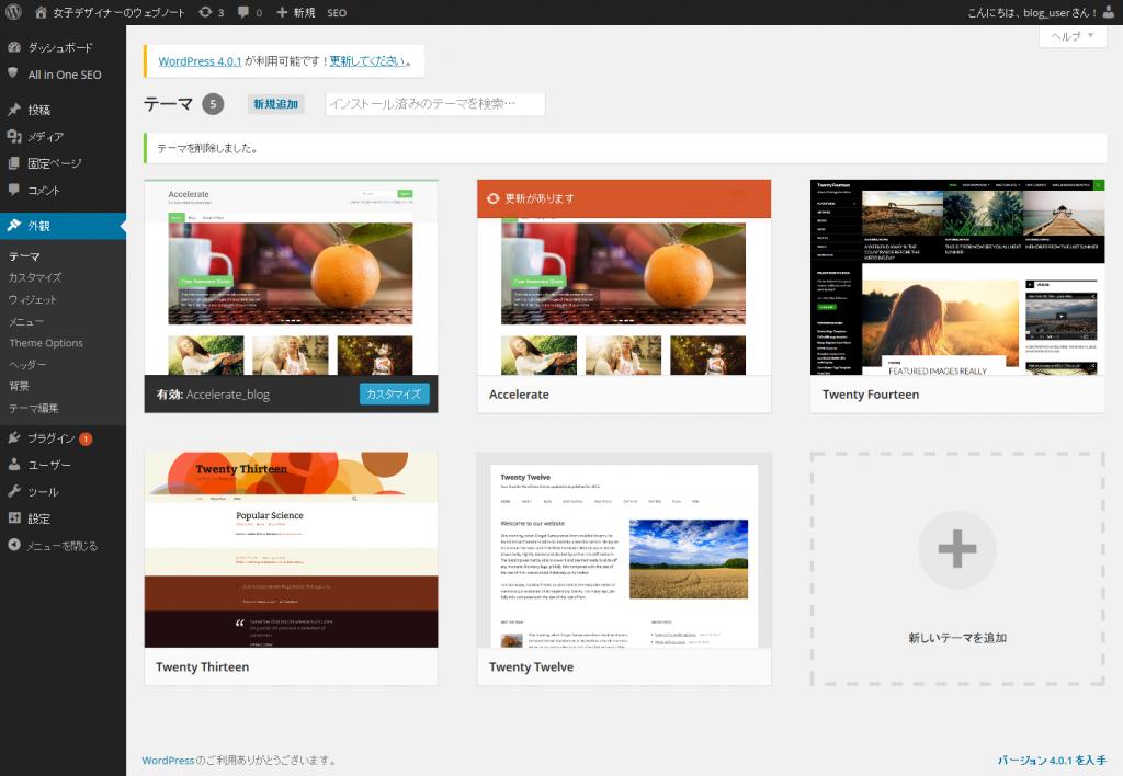 テーマの管理 ‹ 女子デザイナーのウェブノート — WordPress