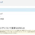 concrete5 5.7系のアップグレードの手順と日本語対応